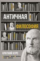 Античная философия. Краткий курс