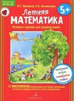 Летняя математика. Для детей 5-7 лет