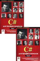 C# для профессионалов (в двух томах)