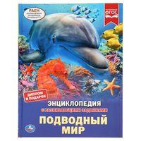 Энциклопедия с развивающими заданиями. Подводный мир
