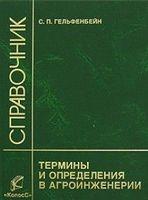 Термины и определения в агроинженерии