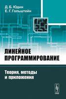 Линейное программирование: Теория, методы и приложения