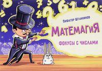 Матемагия. Фокусы с числами