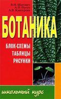 Ботаника. Блок-схемы, таблицы, рисунки