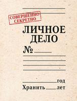 """Блокнот """"Личное дело"""" (А6)"""