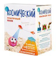 """Набор для лепки из песка """"Космический"""" (голубой; 1 кг)"""