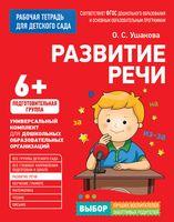 Рабочая тетрадь для детского сада. Развитие речи. Подготовительная группа