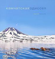 Камчатская одиссея. Фотоальбом