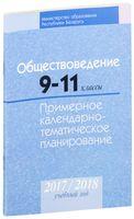 Обществоведение. 9-11 классы. Примерное календарно-тематическое планирование. 2017/2018 учебный год