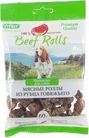 """Лакомство для собак """"Beef Rolls"""" (60 г; рубец говяжий)"""