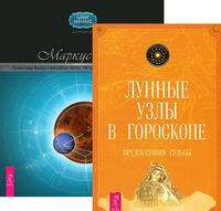 Лунные узлы в гороскопе. Прелестница Венера и волшебник Нептун (комплект из 2-х книг)