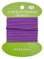 """Лента атласная """"Hobby Time"""" (фиолетовая; 3 мм; 3 м)"""