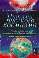 Путями русского космизма
