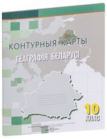 Геаграфiя Беларусi. 10 клас. Контурные карты