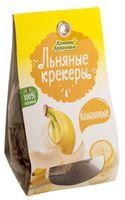 """Крекеры льняные """"Компас Здоровья. С бананом"""" (50 г)"""