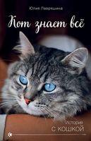 Кот знает всё (м)