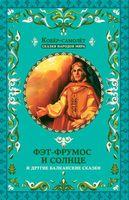 Фэт-Фрумос и солнце и другие балканские сказки