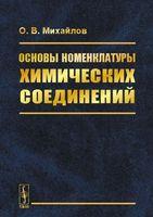 Основы номенклатуры химических соединений (м)