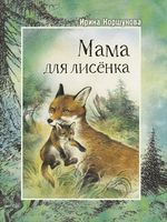 Мама для лисёнка