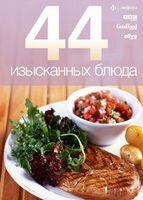 44 изысканных блюда