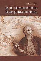 М. В. Ломоносов и журналистика