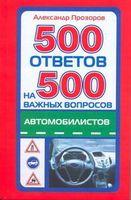 500 ответов на 500 самых важных вопросов автомобилистов