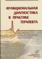 Функциональная диагностика в практике терапевта