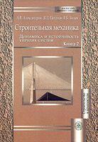 Строительная механика (В двух книгах. Книга 2) Динамика и устойчивость упругих систем