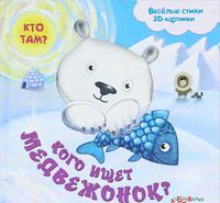 Кого ищет медвежонок? Книжка-игрушка