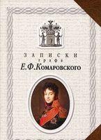 Записки графа Е. Ф. Комаровского