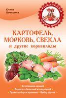 Картофель, морковь, свекла и другие корнеплоды