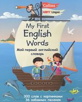 My First English Words