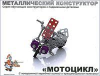 """Металлический конструктор """"Мотоцикл"""""""