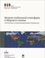 Модели глобальной атмосферы и Мирового океана. Алгоритмы и суперкомпьютерные технологии