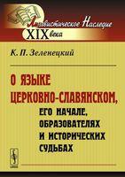О языке церковно-славянском, его начале, образователях и исторических судьбах