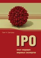 IPO: опыт ведущих мировых экспертов