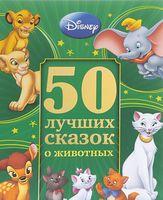 50 лучших сказок о животных