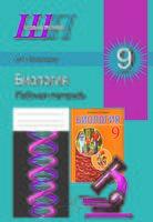 Биология. 9 класс. Рабочая тетрадь