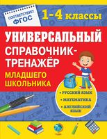 Универсальный справочник-тренажер младшего школьника