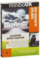 Падение дома Ашеров (м)