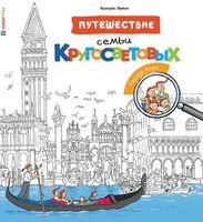 Путешествие семьи Кругосветовых. Города мира