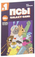 Псы. Galaxy Gang. №1