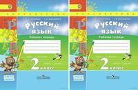 Русский язык. 2 класс. Рабочая тетрадь. В 2-х частях