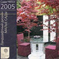 Сады Челси 2005. Ландшафтный дизайн. Малые сады