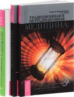 К здоровью - по системе. Медицина души. Традиционная и нетрадиционная медицина (комплект из 3-х книг)