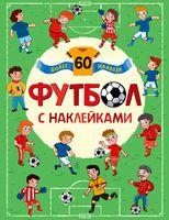 Футбол с наклейками