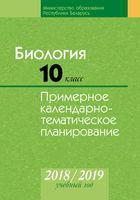 Биология. 10 класс. Примерное календарно-тематическое планирование. 2018/2019 учебный год. Электронная версия