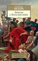 Записки о Галльской войне (м)