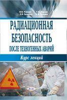 Радиационная безопасность после техногенных аварий. Курс лекция