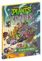 Растения против зомби. Конец времён